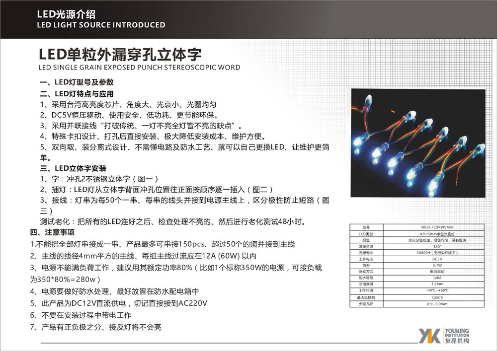 LED光源及灯管介绍
