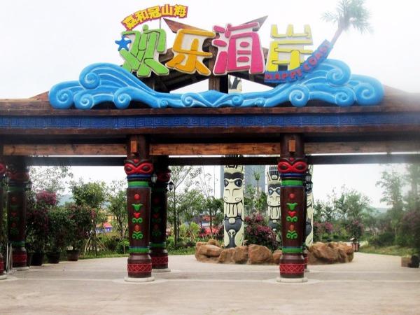 广西-欢乐海岸景区