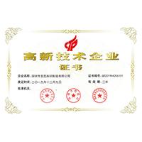 热烈祝贺友昆标识获得高新技术企业证书