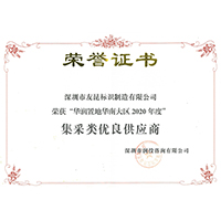 热烈祝贺友昆荣获华润置地华南大区2020年集采优秀供应商