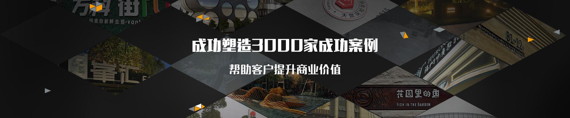 友昆标识,成功塑造3000家成功案例