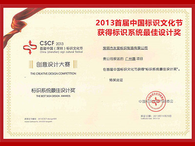 友昆标识-2013首届中国标识文化节最佳设计奖