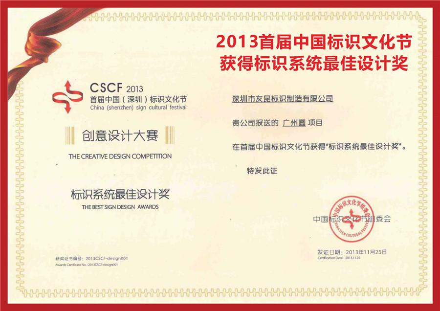 2013首届中国标识文化节最佳设计奖