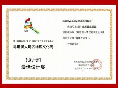 友昆标识-粤港澳大湾区标识文化周最佳设计奖