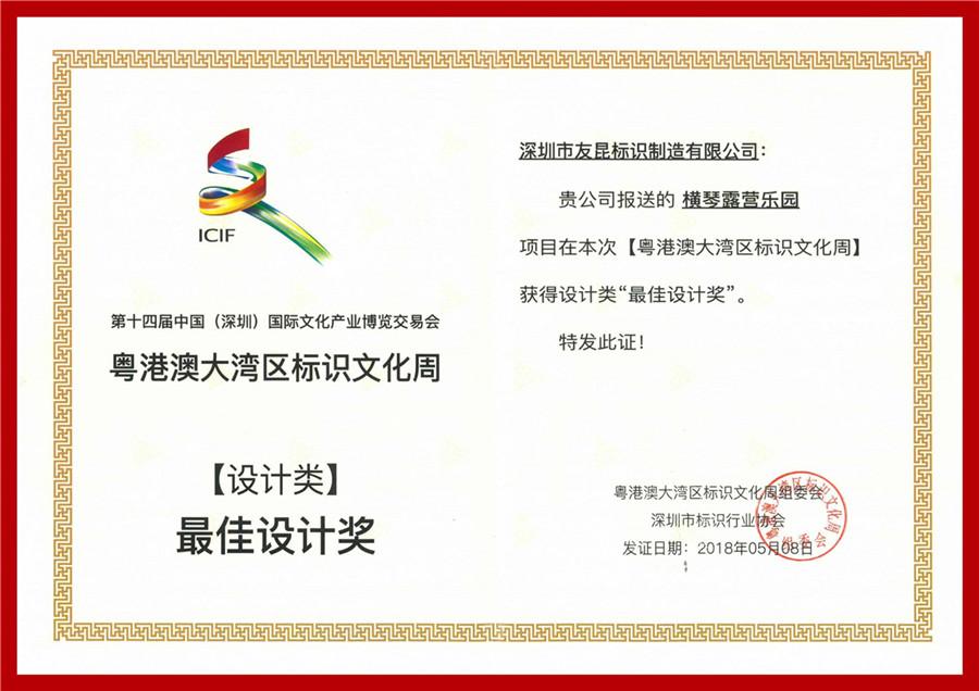 粤港澳大湾区标识文化周最佳设计奖
