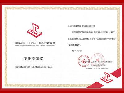 友昆标识-首届中国工匠杯标识设计大赛突出贡献奖
