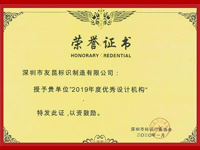 友昆标识-深圳标协2019年度优秀设计机构
