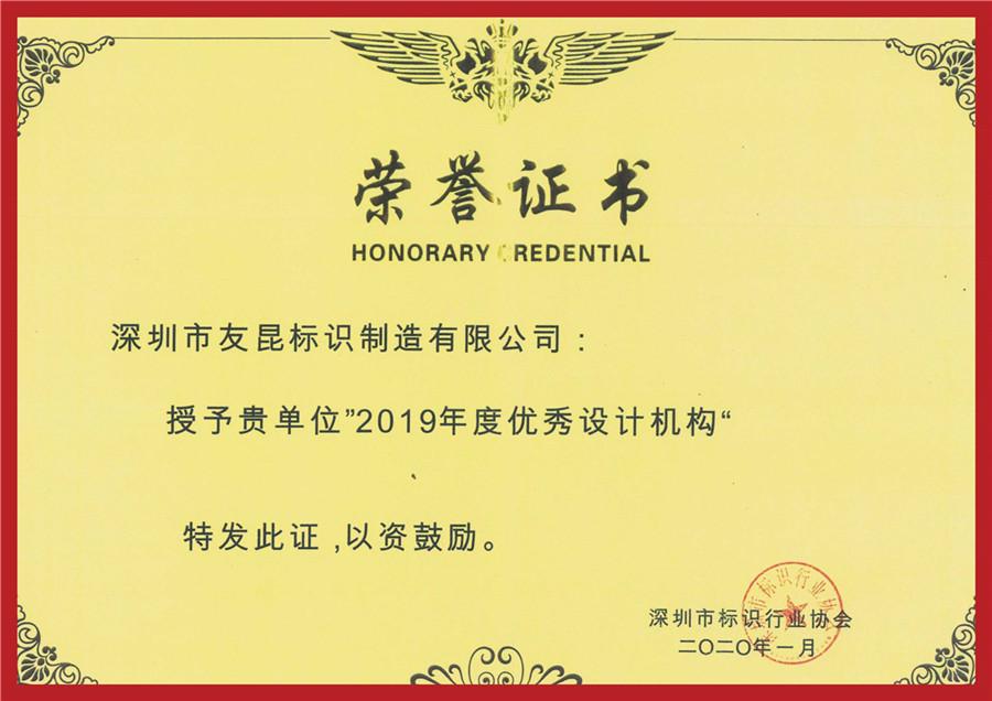 深圳标协2019年度优秀设计机构