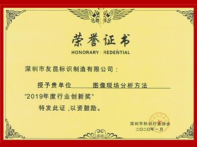 友昆标识-深标协2019年度行业创新奖