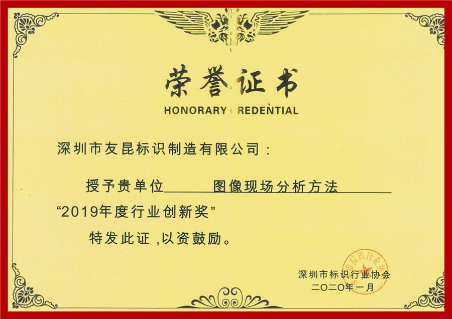 深标协2019年度行业创新奖