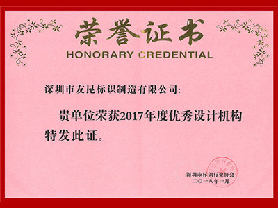友昆标识-2017年优秀设计机构