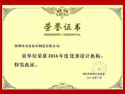 友昆标识-2016年优秀设计机构