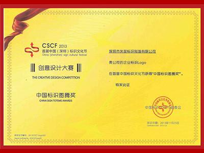 友昆标识-首届中国标识图腾奖