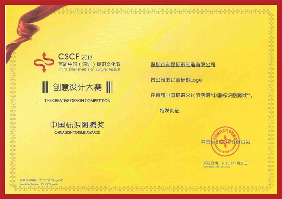 首届中国标识图腾奖