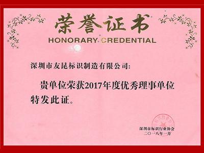 友昆标识-2017年度优秀理事单位
