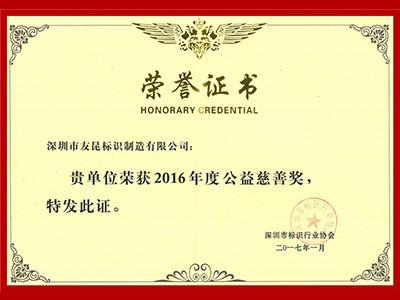 友昆标识-2016公益慈善奖