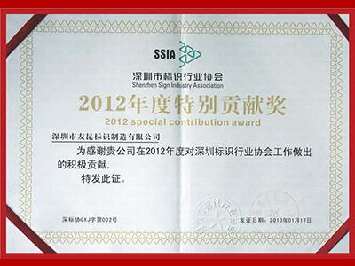 友昆标识-2012年特别贡献奖