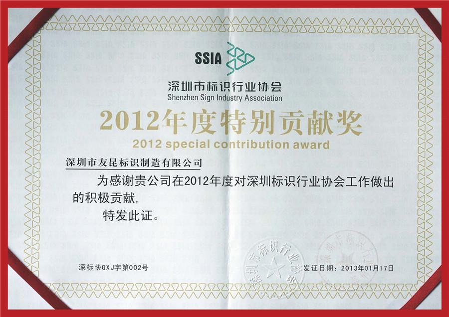 2012年特别贡献奖
