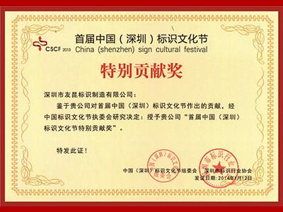 友昆标识-首届标识文化节特别贡献奖