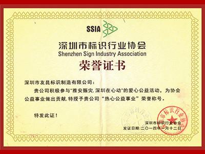 友昆标识-热心公益事业荣誉证书