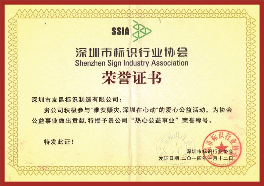 热心公益事业荣誉证书