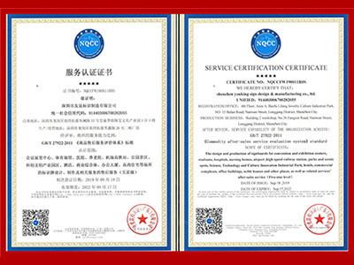 友昆标识-服务认证证书