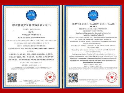 友昆标识-职业健康安全管理体系认证证书