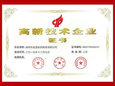 友昆标识-高新技术企业证书