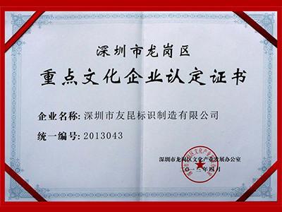 友昆标识-重点文化企业证书