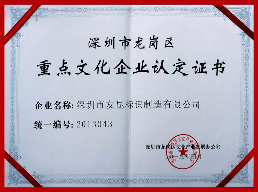 重点文化企业认定证书