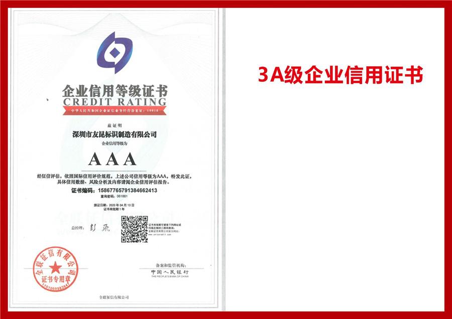 3A级企业信用证书