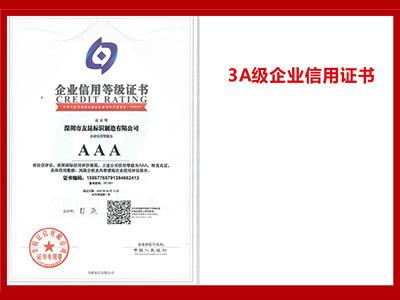 友昆标识-3A级企业信用证书
