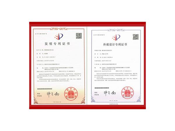 友昆标识-发明专利证书