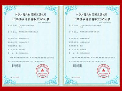 友昆标识-软件著作权证书