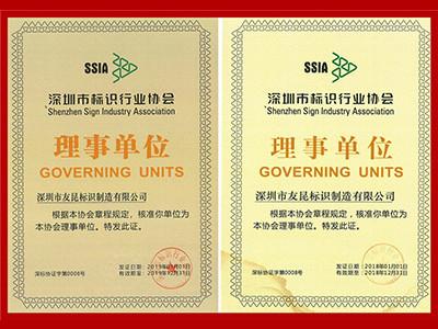 友昆标识-深圳标识协会理事单位证书