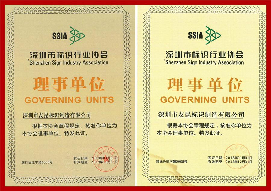 深圳标识协会理事单位证书