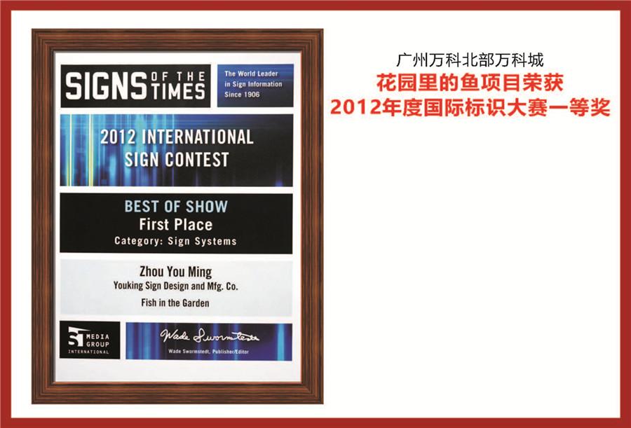 2012年国际标识大赛一等奖