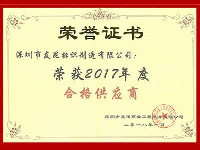 友昆标识-益田集团合格供应商