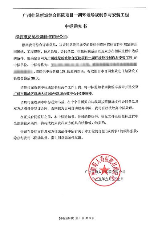 热烈祝贺友昆中标广州挂绿新城综合医院标识工