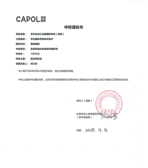 热烈祝贺友昆中标华为台湾工业园国际学校标识