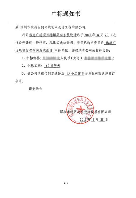 热烈祝贺友昆中标深圳乐府广场标识设计