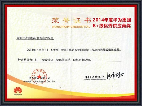 友昆标识-2014年度华为集团B+级优秀供应商