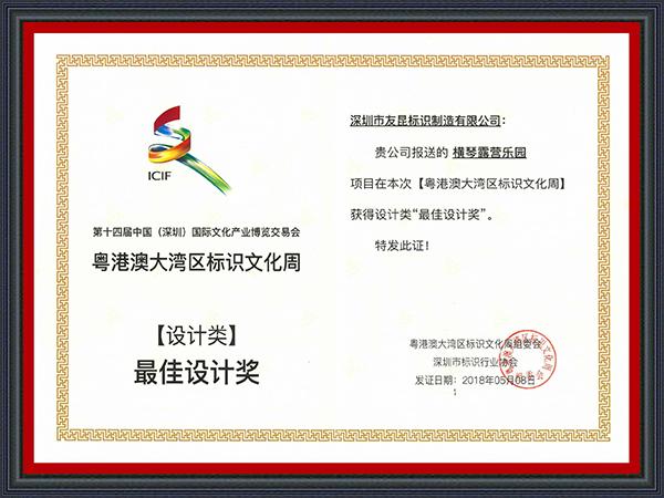友昆标识-横琴露营乐园获最佳设计奖