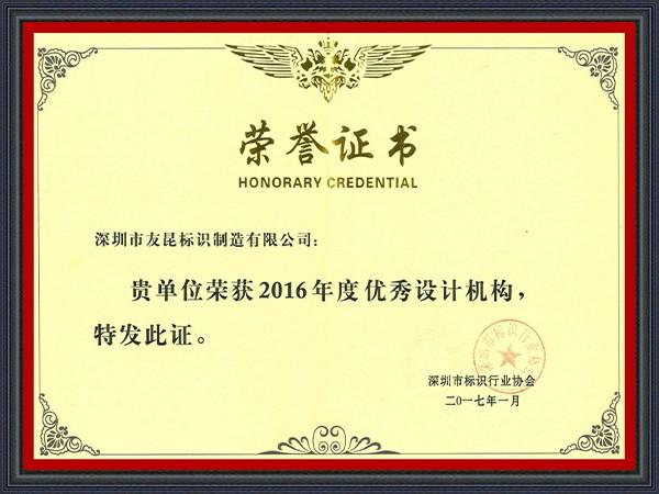 友昆标识-2016年度优秀设计机构