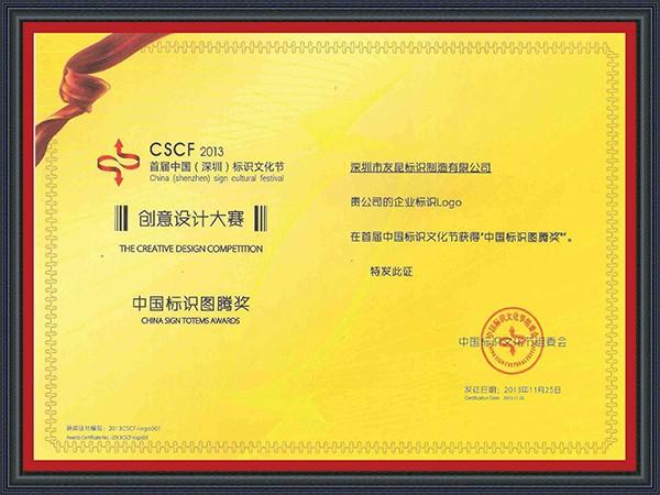 友昆标识-中国标识图腾奖