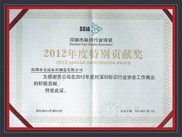 友昆标识-2012年度特别贡献奖