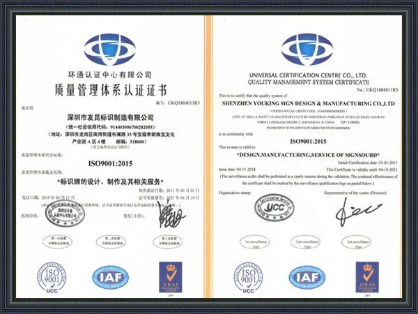 友昆标识-质量管理体系认证证书