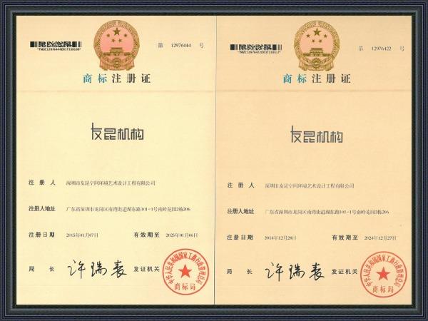友昆标识-商标注册证书