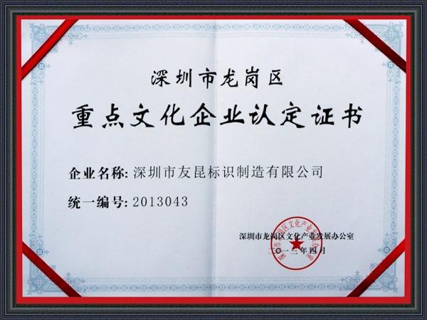 友昆标识-重点文化企业认定证书