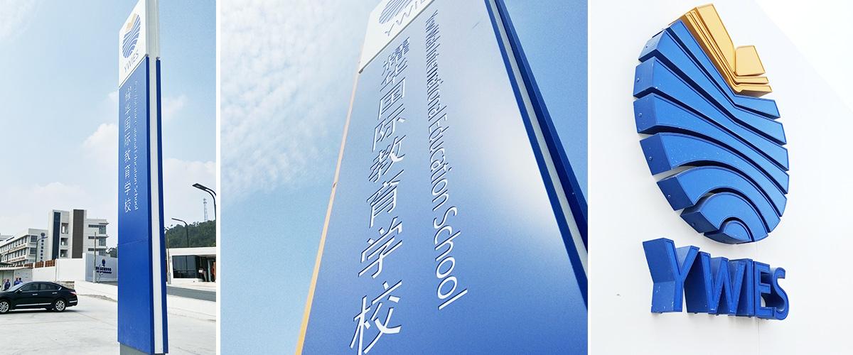 广州-耀华国际教育学校标识系统工程案例